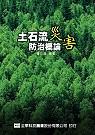 土石流災害防治概論 /