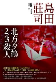 北方夕鶴2/3殺人