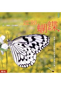 近郊蝴蝶:愛蝶人徐堉峰邀您與身邊的蝴蝶共舞