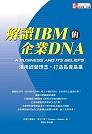 解讀IBM的企業DNA:活用經營理念,打造長青基業