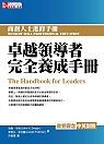卓越領導者完全養成手冊