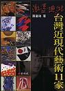 台灣近現代藝術11家 :  激盪.迴游 /