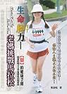 生命腳力:老媽挑戰馬拉松:腳的健康手冊