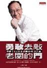 勇敢去敲老闆的門:甲骨文CEO李紹唐的成功之鑰