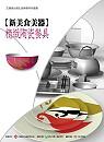 新美食美器:精緻陶瓷餐具
