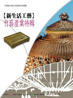 新生活工藝:紙文化產業特輯