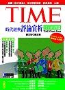 TIME時代經典評論賞析,政治經濟篇