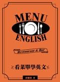 看菜單學英文 =  Menu English /