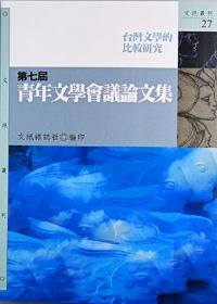 第七屆青年文學會議論文集:台灣文學的比較研究