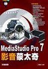 MediaStudio Pro 7影音蒙太奇