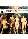 眾神的午后:希臘.羅馬神話故事集:西方文學.哲學.美術.歷史的發源地