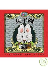 兔子錢 /