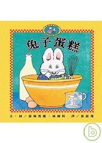 兔子蛋糕 /