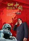 致富在中國