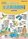 生活英語圖解大百科. 旅遊與休閒篇 :  小心!英語就在你身邊
