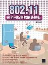 802.11完全剖析無線網路技術