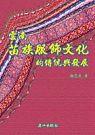 雲南苗族服飾文化的傳統與發展