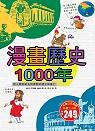 漫畫歷史1000年:從人類的祖先到唐朝的建國和滅亡