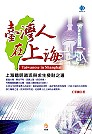 臺灣人在上海:上海聰明過活與求生發財之道