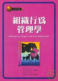 組織行為管理學
