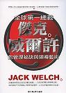 全球第一總裁:傑克.威爾許的管理秘訣與領導藝術