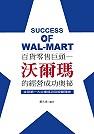 百貨零售巨頭:沃爾瑪的經營成功奧秘