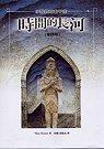 時間的長河 : 小說西方五千年
