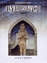 時間的長河:小說西方五千年,從原始大爆炸到古羅馬