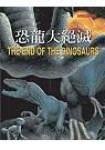 恐龍大絕滅