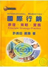 國際行銷:原理.策略.實務