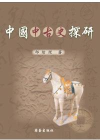 中國中古史探研