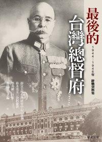 最後的台灣總督府:1944-1946年終戰資料集