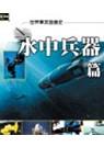 世界軍武發展史,水中兵器篇