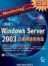 精通Windows Server 2003,企業網路服務篇