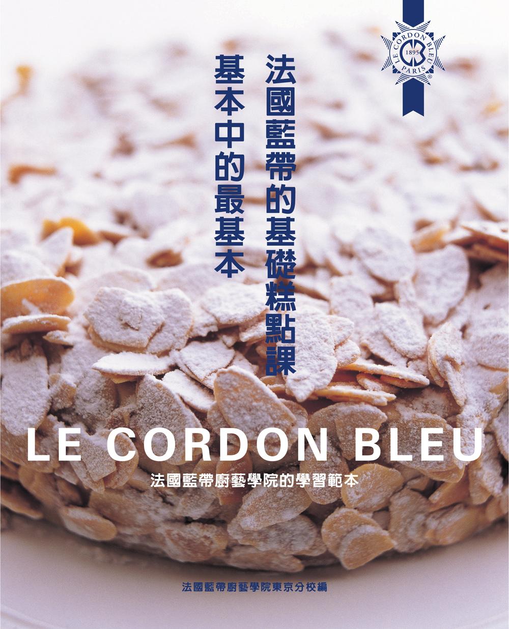 法國藍帶的基礎糕點課基本中的最基本