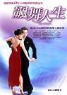 飆舞人生:施達宗和謝娟娟的雙人舞世界