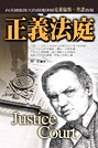 正義法庭:向美國最偉大的辯護律師克萊倫斯.丹諾致敬