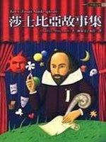 莎士比亞故事集