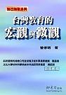 知己知彼 :  臺灣教育的宏觀與微觀 /
