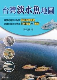 臺灣淡水魚地圖