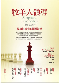 牧羊人領導:聖經詩篇中的領導智慧