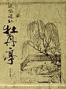 奼紫嫣紅牡丹亭:四百年青春之夢