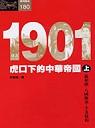 1901:虎口下的中華帝國