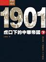 1901:虎口下的中華帝國〈下〉
