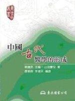 中國古代醫學的形成