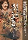 風中的波斯菊:林媽利的生命故事