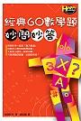 經典60數學題妙問妙答