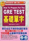 GRE TEST基礎單字