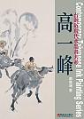 高一峰:台灣畫壇傳奇