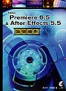 Adobe Premiere 6.5 & After Effects 5.5匯聲繪影